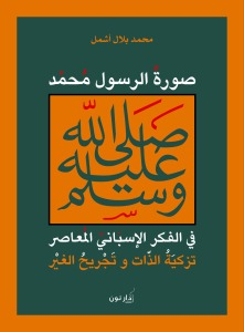 غلاف كتاب صورة الرسول